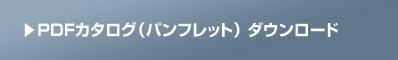 PDFカタログ(パンプレット)ダウンロード